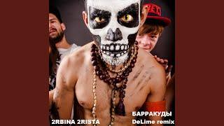 Барракуды DeLime Remix Feat ЖАРА
