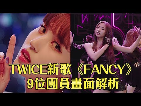 TWICE新歌《FANCY》 9位團員MV畫面解析