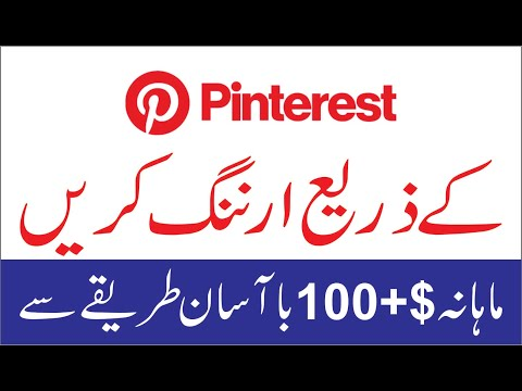 How to earning Money from Pintterest | Online Earning Money | How to Make Money Online | Urdu Hindi