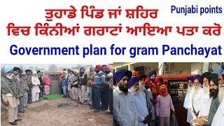 village and city check grants
