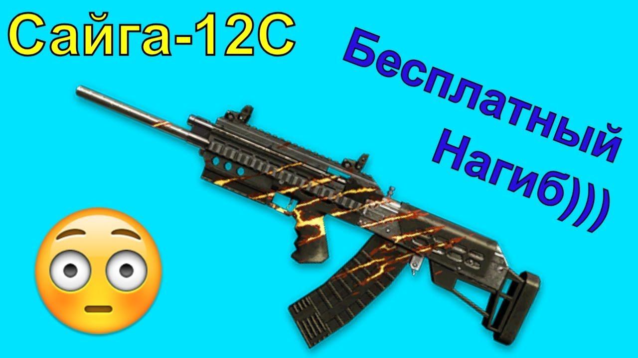 Элитная Сайга-12С - Бесплатная Имба