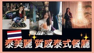 ✨泰美麗????????拍照美點必去!彷彿置身國外的質感泰式餐廳
