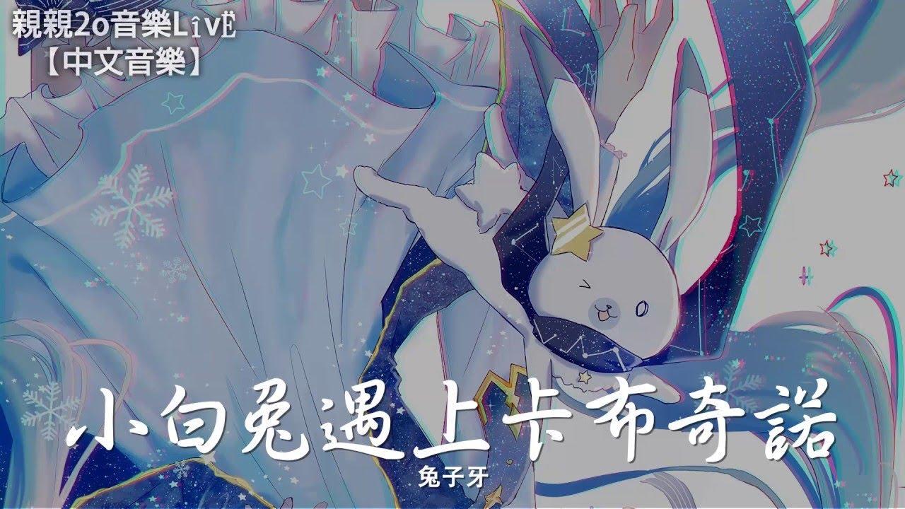 兔子牙 - 小白兔遇上卡布奇諾【動態歌詞Lyrics】 - YouTube