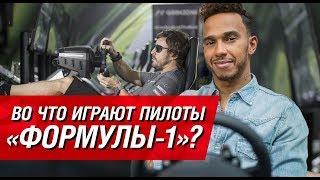Во что играют пилоты Формулы-1?