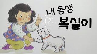 안녕 마음아/창작동화/…
