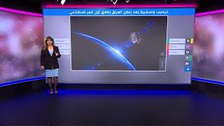 لماذا سخر مغردون عراقيون من إعلان إطلاق أول قمر اصطناعي