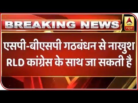 Congress' Major Move In Uttar Pradesh Ahead Of LS Elections   ABP News