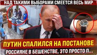 Россияне в бешенстве а весь Мир смеется Таких позорных выборов еще не было Вот как спалили Путина