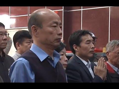 保佑百姓安全、健康!高雄市長韓國瑜出席城隍廟廟會活動