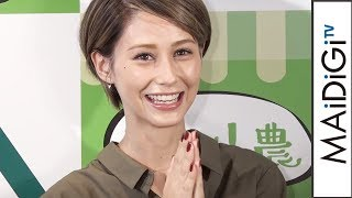 高画質☆エンタメニュースを毎日掲載!「MAiDiGiTV」登録はこちら↓ http:...