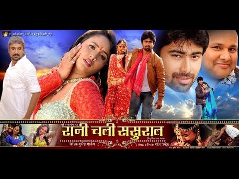 रानी चली ससुराल - Bhojpuri Movie 2015 | Rani Chali Sasural - Bhojpuri Full Film | Rani Chaterjee