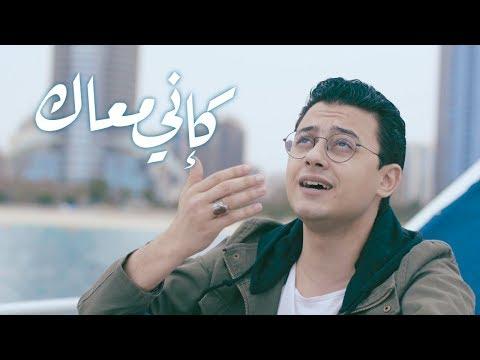 كإني معاك - مصطفى عاطف | Kaini Maak - Mostafa Atef thumbnail
