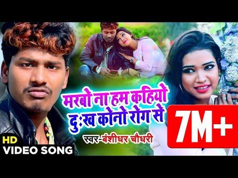 Bansidhar Chaudhary का नया वीडियो 2020 - मरबो ना हम कहियो दुःख कोनो रोग से - Banshidhar DJ Songs