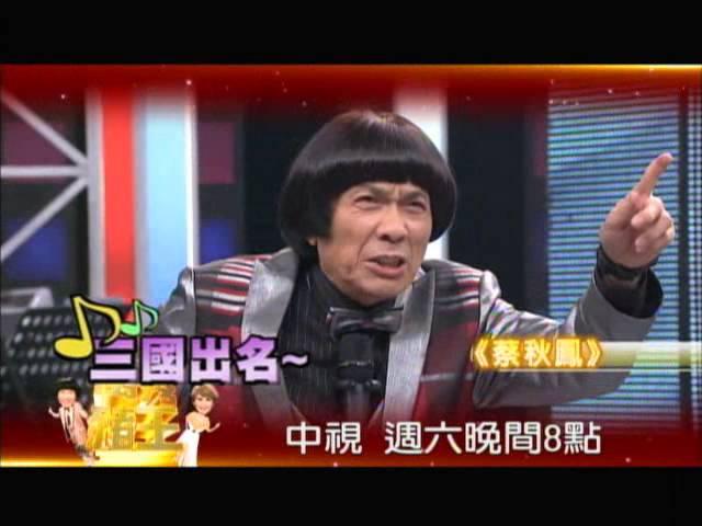 中視3/29「萬秀豬王」#85精采預告/ 蔡秋鳳