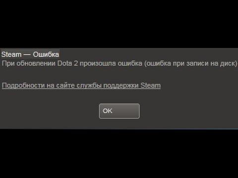 При обновлении игры произошла ошибка записи на диск Steam