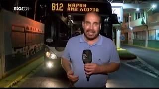 Ρεπορτά του star:Τα λεωφορεία