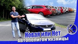 Первый тест-драйв новой Астры.  Таким будет Opel Astra для нашего рынка.