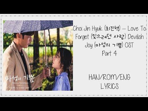 Choi Jin Hyuk (최진혁) – Love To Forget (잊으려던 사랑) Devilish Joy (마성의 기쁨) OST  Part 4 Lyrics