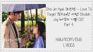 Download Choi Jin Hyuk 최진혁 – Love To Forget 잊으려던 사랑 Devilish Joy 마성의 기쁨 OST  Part 4 s Mp3