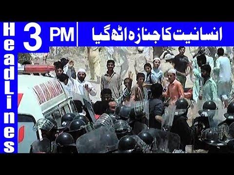 Rabia murder case One killed, in clash with Karachi police - Headlines 3PM -17 April 2018-Dunya News