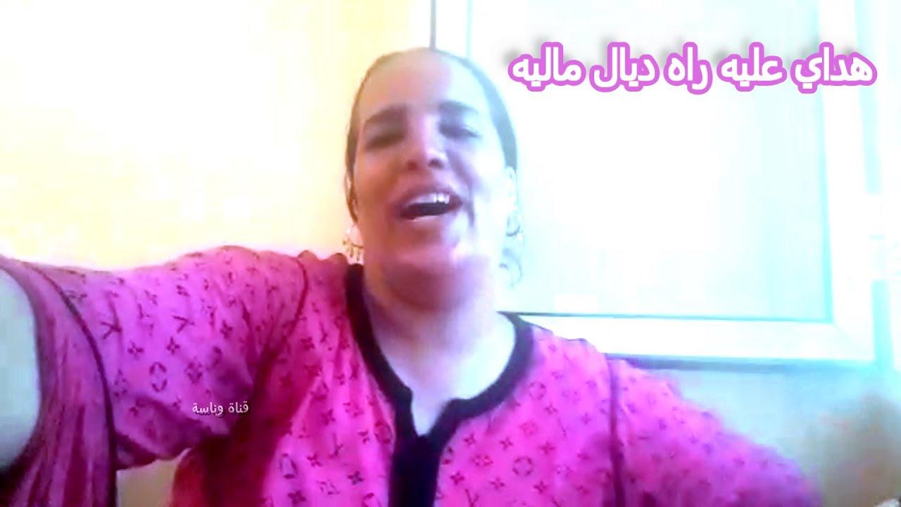 هداي عليه أنا عطبتو وانتي داويه  ياسلام على نادية الزمورية 😉👌