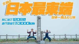 【日本の最東端】車暮らしのカップル日本一周旅、ついに納沙布岬へ!【76/日本一周】