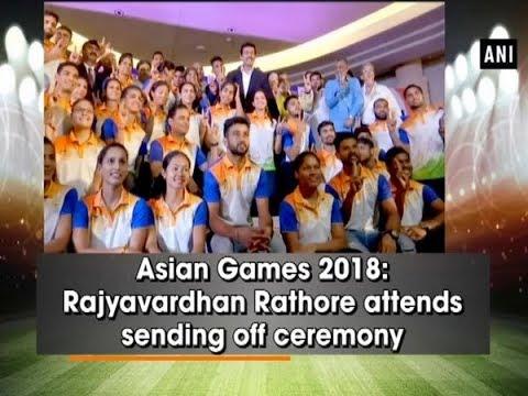 Asian Games 2018: Rajyavardhan Rathore Attends Sending Off Ceremony - #ANI News