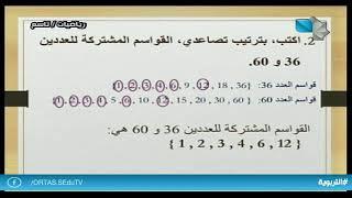 دروس تعليمية رياضيات تاسع 08 10 2020 Youtube