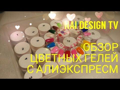 Светлана Азарова - Обзор гелей Nailico (часть 1)из YouTube · Длительность: 26 мин40 с  · Просмотров: 187 · отправлено: 19.02.2017 · кем отправлено: Nailico