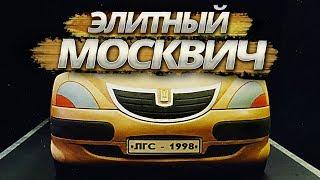 Москвич Х1 -  модель, о которой нельзя говорить!