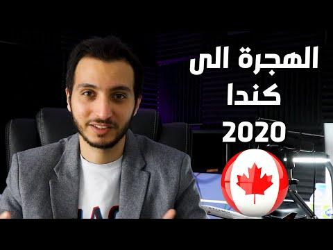 تغييرات اجراءات الهجرة الى كندا خلال هذا العام