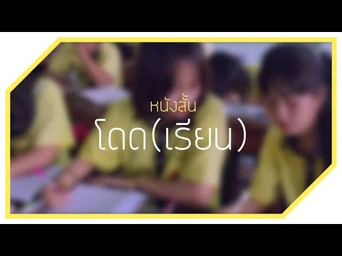 【หนังสั้น】 โดด(เรียน) × ChiNø ( ft.ปูดพิชิตโลก )