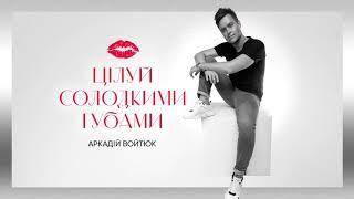 Аркадій Войтюк - Цілуй солодкими губами (Official Audio) (Прем'єра 2020)