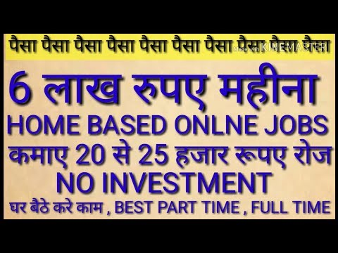 Best home based online jobs , DATA ENTRY JOBS FOR ALL , कमाए 6 लाख रुपए महीना , simplyhired.com, olx