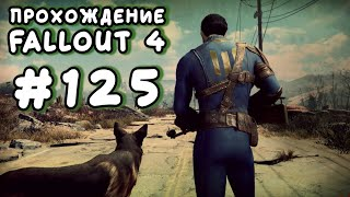 Fallout 4. 125 - Человеческий фактор Прохождение с Ogreebaah