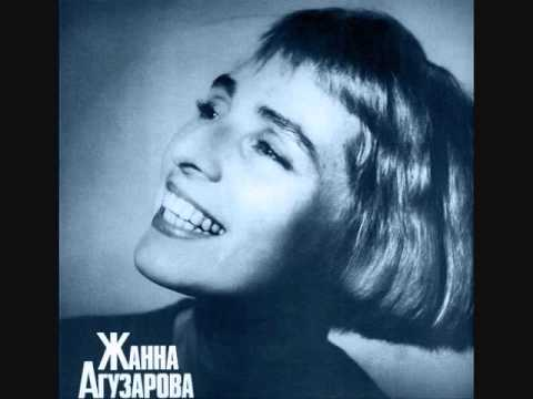 Жанна Агузарова - Луч - YouTube
