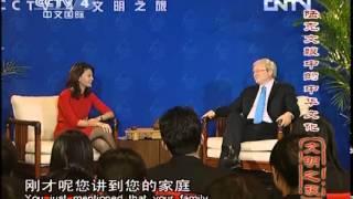 文明之旅 [文明之旅]陆克文眼中的中华文化(20121210)