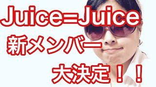 Juice=Juiceの新メンバーが決定しました!! タコちゃんと ワッフルワッ...