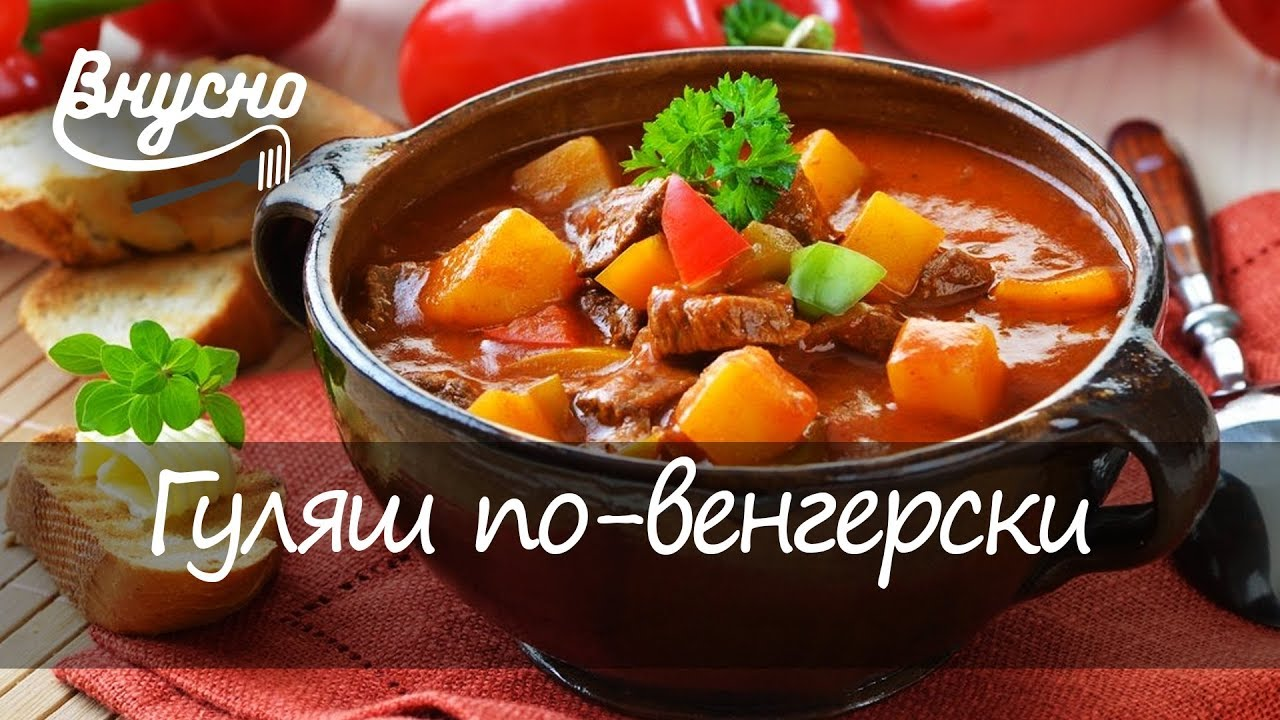 Настоящий гуляш по-венгерски - Готовим Вкусно 360!
