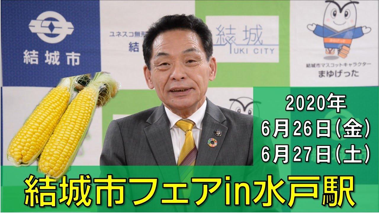 結城市フェアin水戸駅を開催します!(2020年6月26日・27日)