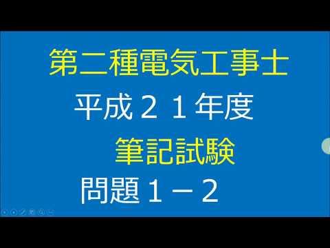 第二種電気工事士_平成21年上期_筆記_問題1-2