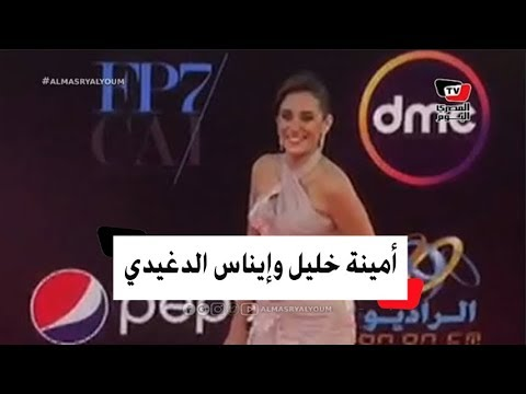 أمينة خليل وإيناس الدغيدي والراقصة دينا يخطفان الأنظار بمهرجان القاهرة السينمائي  - نشر قبل 19 ساعة
