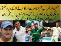 Fakhar Zaman  Opning In Test ! Pakistan Test Squad Against England & Ireland For Test Series 2018