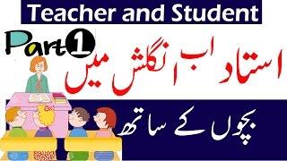 teacher and students english communication with urdu hindi translation serial 1