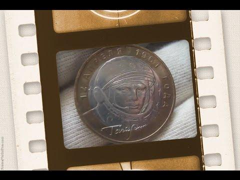Монета 10 рублей 2001 Гагарин цена стоимость разновидности  биметалл нумизматика монеты России