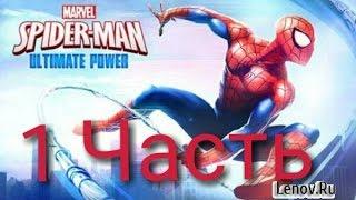 """""""Человек паук невероятная сила"""" прохождение игры 1 часть"""
