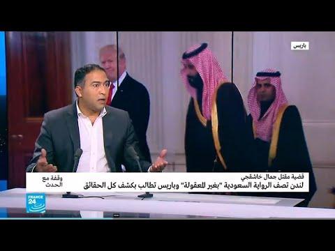 هل يستطيع ترامب التخلي عن محمد بن سلمان؟  - نشر قبل 6 ساعة