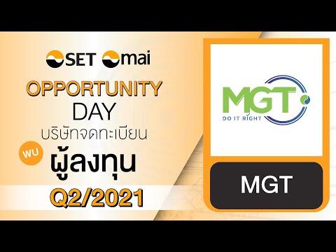 Oppday Q2/2021 บริษัท เมกาเคม (ประเทศไทย) จำกัด (มหาชน) MGT