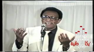 مابصدقكم وكانت لنا ايام - حفل نادر جدا للفنان عثمان حسين - اغاني سودانية قديمة