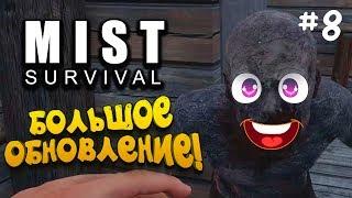 БОЛЬШОЕ ОБНОВЛЕНИЕ! - Mist Survival #8